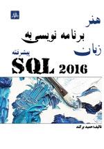 هنر برنامه نويسي به زبان SQL 2016پيشرفته
