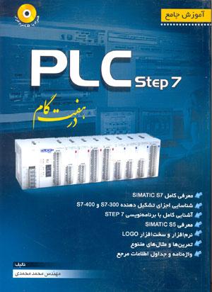 آموزش جامع PLC Step 7 در هفت گام +CD