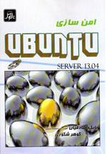 امن سازي UBUNTU Server13.04
