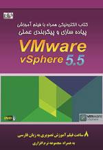 فيلم آموزشي فارسي و كتاب الكترونيكي VMware vSphere 5.5 ESXi