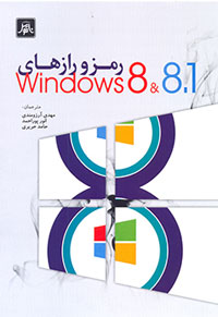 رمزورازهاي Windows 8  &  8.1