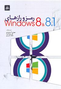 رمزورازهاي Windows 8  &  8.1