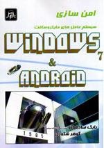 امن سازي مايكروسافت Windows 7&Android
