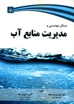 مسائل مهندسي ومديريت منابع آب
