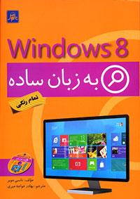 Windows 8 به زبان ساده (تمام رنگي)