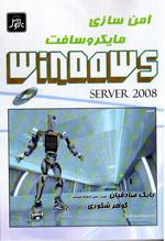 امن سازي مايكروسافتWindows Server 2008