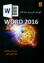 آموزش كاربردي نرم افزار WORD 2016
